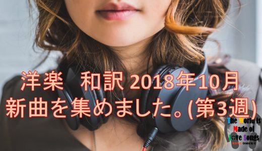洋楽 和訳 2018年10月 新曲を集めました。(第3週)