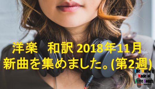 洋楽 和訳 2018年11月 新曲を集めました。(第2週)