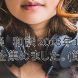 洋楽 和訳 2018年11月 新曲を集めました。(第4週)