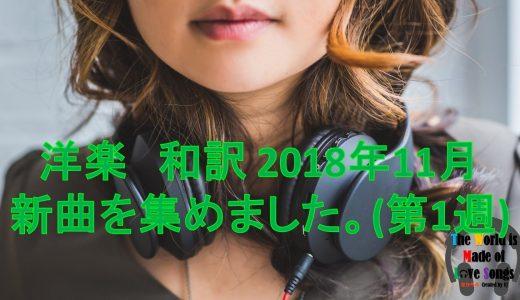 洋楽 和訳 2018年11月 新曲を集めました。(第1週)