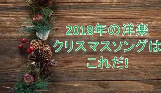 2018年の洋楽クリスマスソングはこれだ!