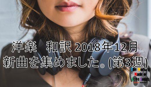 """""""洋楽 和訳 2018年12月 新曲を集めました。(第3週)"""""""
