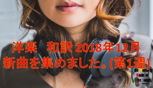 洋楽 和訳 2018年12月 新曲を集めました。(第1週)