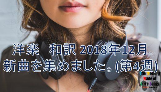 """""""洋楽 和訳 2018年12月 新曲を集めました。(第4週)"""""""