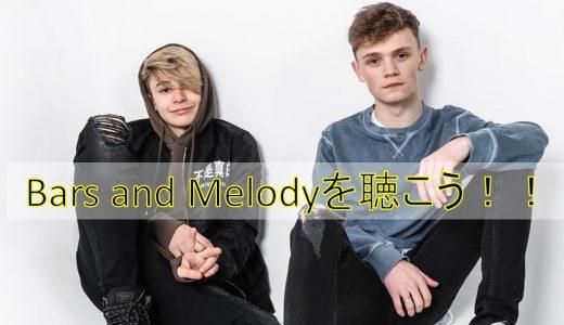 Bars and Melodyを聴こう!!
