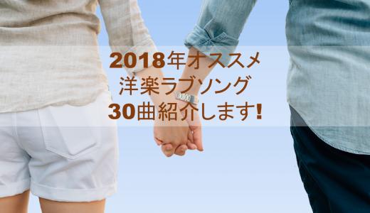 2018年オススメ洋楽ラブソング30曲紹介します!