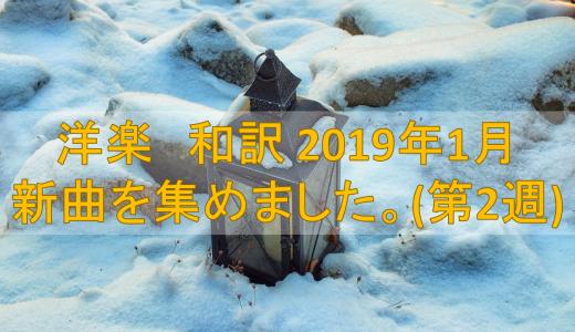 洋楽 和訳 2019年1月 新曲を集めました。(第2週)