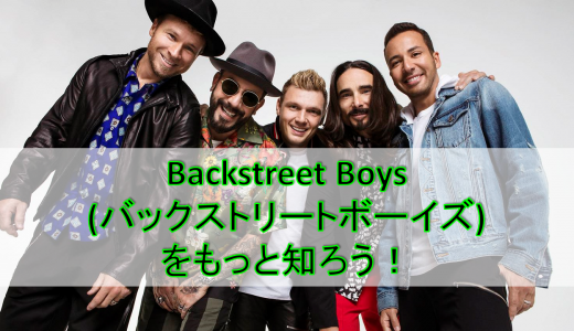 Backstreet Boys (バックストリートボーイズ)をもっと知ろう!