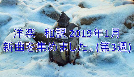 洋楽 和訳 2019年1月 新曲を集めました。(第3週)