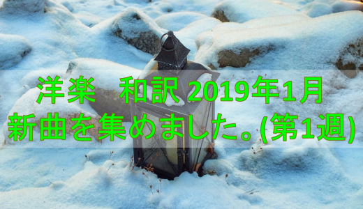洋楽 和訳 2019年1月 新曲を集めました。(第1週)