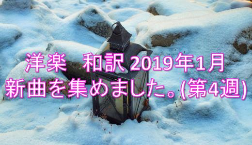 洋楽 和訳 2019年1月 新曲を集めました。(第4週)