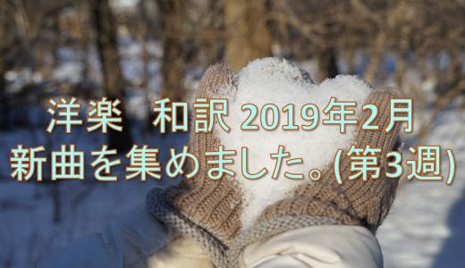 洋楽 和訳 2019年2月 新曲を集めました。(第3週)