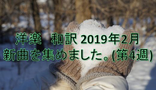 洋楽 和訳 2019年2月 新曲を集めました。(第4週)