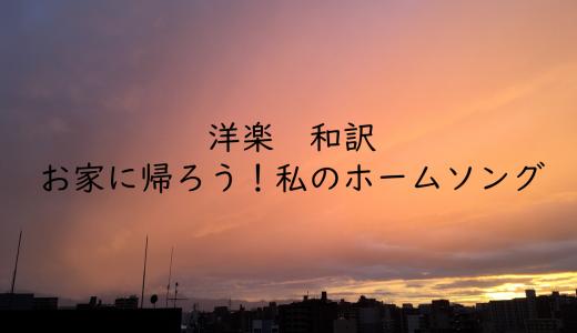 洋楽 和訳 お家に帰ろう!私のホームソング 15曲