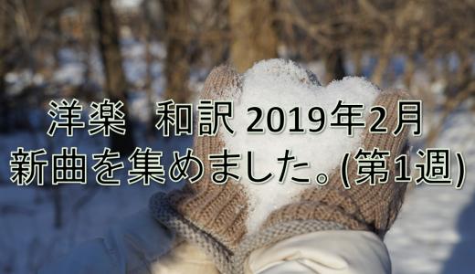 洋楽 和訳 2019年2月 新曲を集めました。(第1週)
