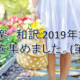 洋楽 和訳 2019年3月 新曲を集めました。(第2週)