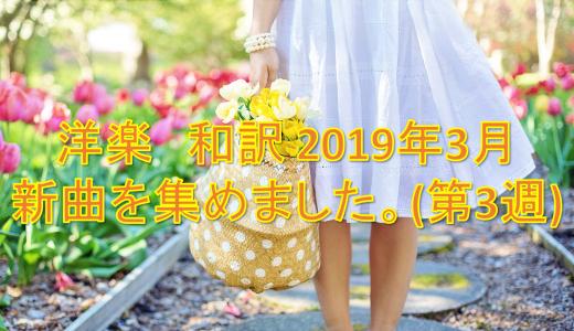 洋楽 和訳 2019年3月 新曲を集めました。(第3週)
