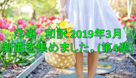 洋楽 和訳 2019年3月 新曲を集めました。(第4週)