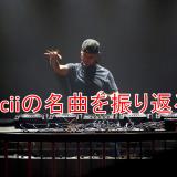 Aviciiの名曲を振り返ろう ~人気曲19曲 和訳しました~