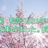 洋楽 和訳 2019年4月 新曲を集めました。(第1週)