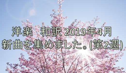 洋楽 和訳 2019年4月 新曲を集めました。(第2週)