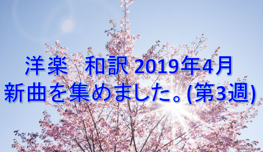 洋楽 和訳 2019年4月 新曲を集めました。(第3週)