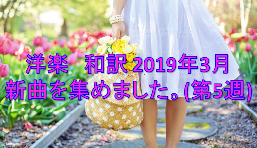 洋楽 和訳 2019年3月 新曲を集めました。(第5週)