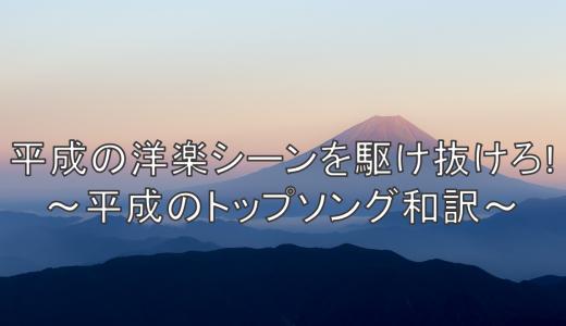 平成の洋楽シーンを駆け抜けろ! ~平成のトップソング和訳~