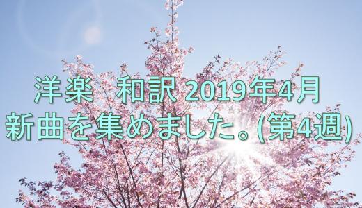 洋楽 和訳 2019年4月 新曲を集めました。(第4週)