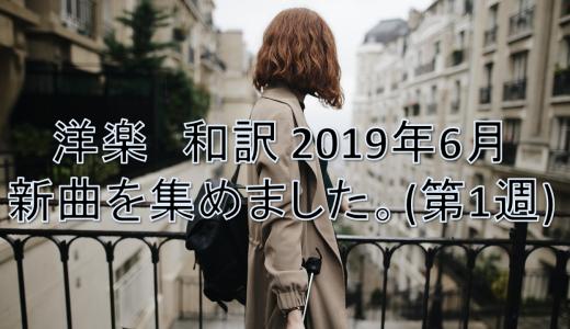 洋楽 和訳 2019年6月 新曲を集めました。(第1週)