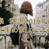 洋楽 和訳 2019年6月 新曲を集めました。(第2週)