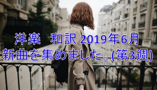 洋楽 和訳 2019年6月 新曲を集めました。(第3週)
