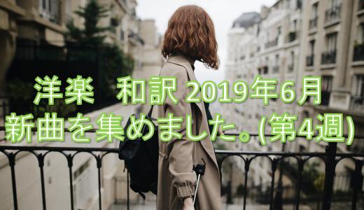 洋楽 和訳 2019年6月 新曲を集めました。(第4週)