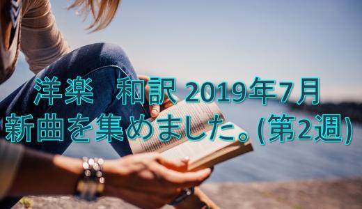 洋楽 和訳 2019年7月 新曲を集めました。(第2週)