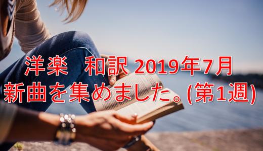 洋楽 和訳 2019年7月 新曲を集めました。(第1週)