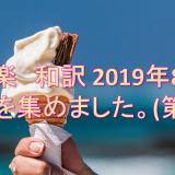 洋楽 和訳 2019年8月 新曲を集めました。(第4週)
