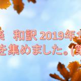 洋楽 和訳 2019年10月 新曲を集めました。(第2週)