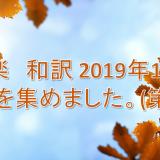 洋楽 和訳 2019年10月 新曲を集めました。(第3週)