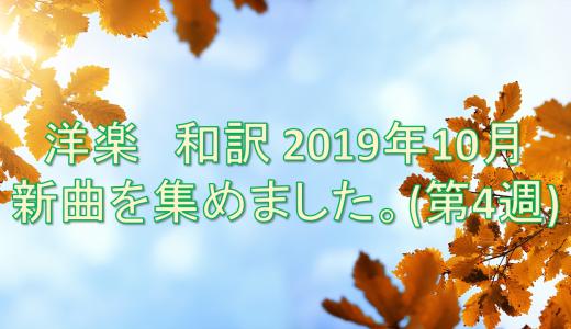 洋楽 和訳 2019年10月 新曲を集めました。(第4週)