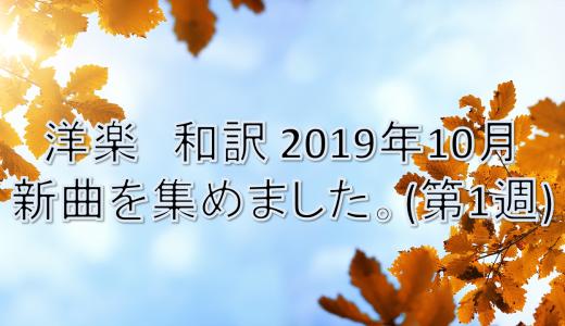 洋楽 和訳 2019年10月 新曲を集めました。(第1週)