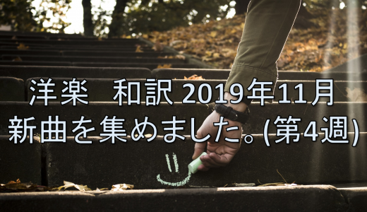 洋楽 和訳 2019年11月 新曲を集めました。(第4週)