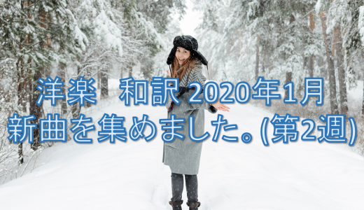 洋楽 和訳 2020年1月 新曲を集めました。(第2週)