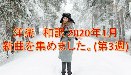 洋楽 和訳 2020年1月 新曲を集めました。(第3週)