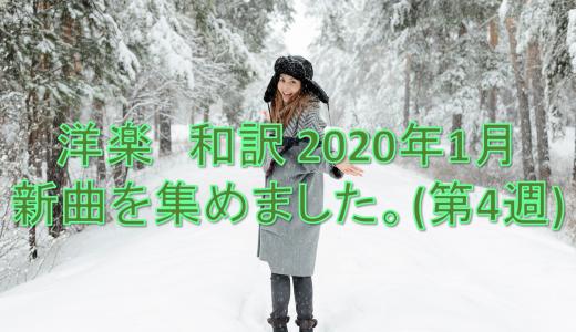 洋楽 和訳 2020年1月 新曲を集めました。(第4週)