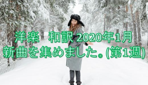 洋楽 和訳 2020年1月 新曲を集めました。(第1週)