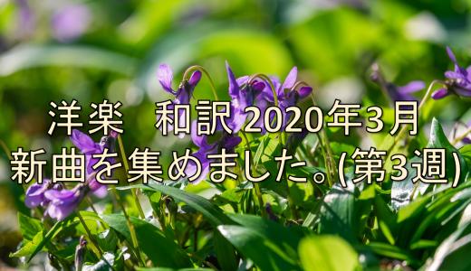 洋楽 和訳 2020年3月 新曲を集めました。(第3週)