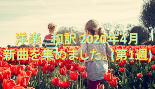 洋楽 和訳 2020年4月 新曲を集めました。(第1週)