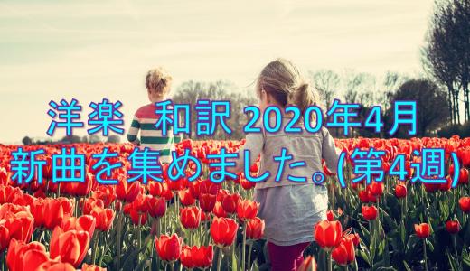 洋楽 和訳 2020年4月 新曲を集めました。(第4週)