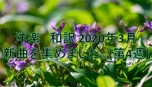 洋楽 和訳 2020年3月 新曲を集めました。(第4週)