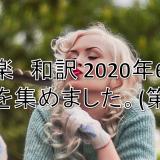 洋楽 和訳 2020年6月 新曲を集めました。(第2週)